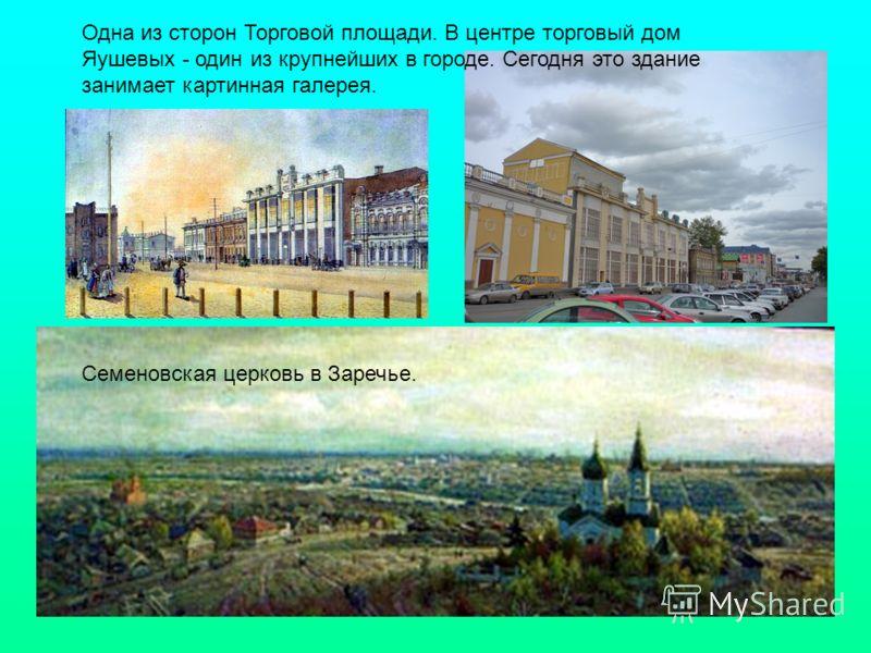 Семеновская церковь в Заречье. Одна из сторон Торговой площади. В центре торговый дом Яушевых - один из крупнейших в городе. Сегодня это здание занимает картинная галерея.