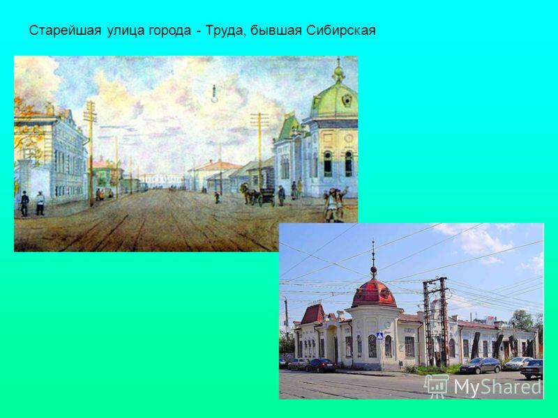 Старейшая улица города - Труда, бывшая Сибирская
