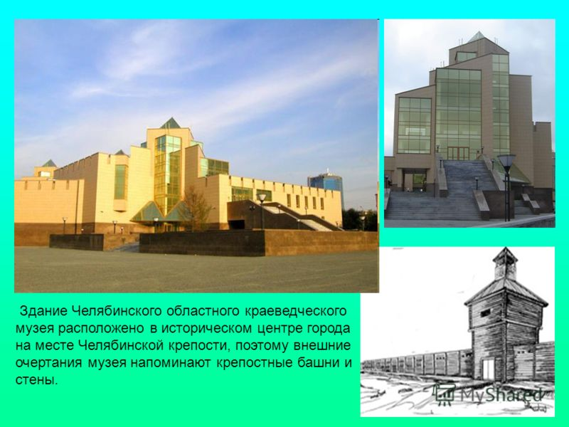 Здание Челябинского областного краеведческого музея расположено в историческом центре города на месте Челябинской крепости, поэтому внешние очертания музея напоминают крепостные башни и стены.