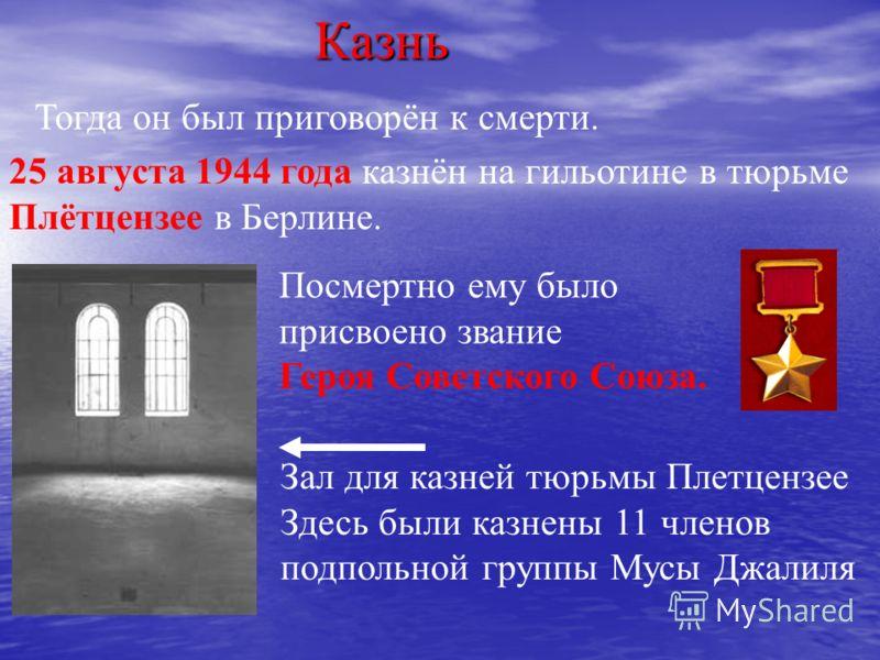 26 июня 1942 года старший политрук Залилов М.М. с группой солдат и офицеров, пробиваясь из окружения, попал в засаду гитлеровцев. В завязавшемся бою был тяжело ранен в грудь и в бессознательном состоянии попал в плен. Находясь в концлагере Шпандау, о