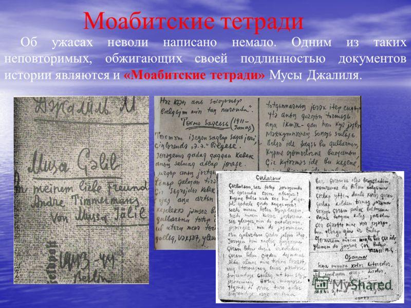 Казнь Казнь Посмертно ему было присвоено звание Героя Советского Союза. Зал для казней тюрьмы Плетцензее Здесь были казнены 11 членов подпольной группы Мусы Джалиля Тогда он был приговорён к смерти. 25 августа 1944 года казнён на гильотине в тюрьме П