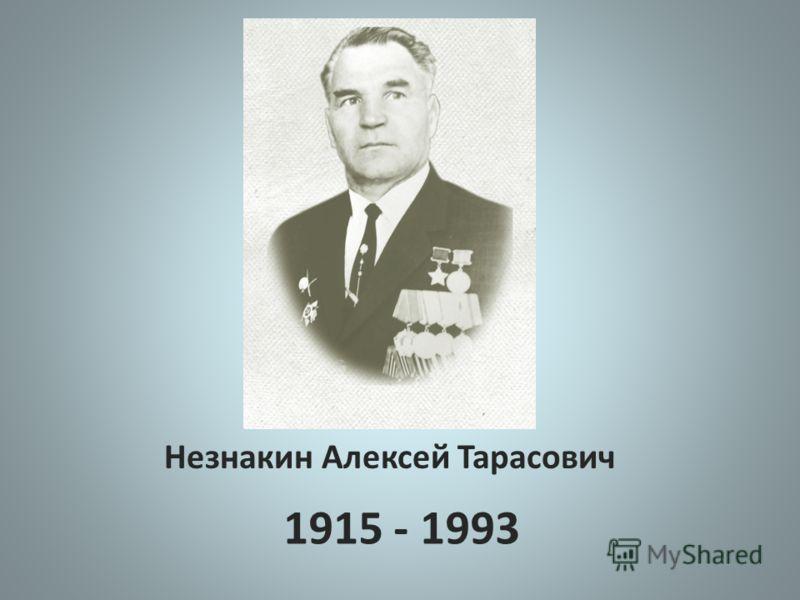 Незнакин Алексей Тарасович 1915 - 1993