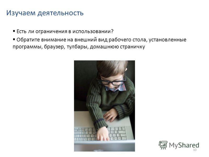 Изучаем деятельность Есть ли ограничения в использовании? Обратите внимание на внешний вид рабочего стола, установленные программы, браузер, тулбары, домашнюю страничку www.mail.ru10