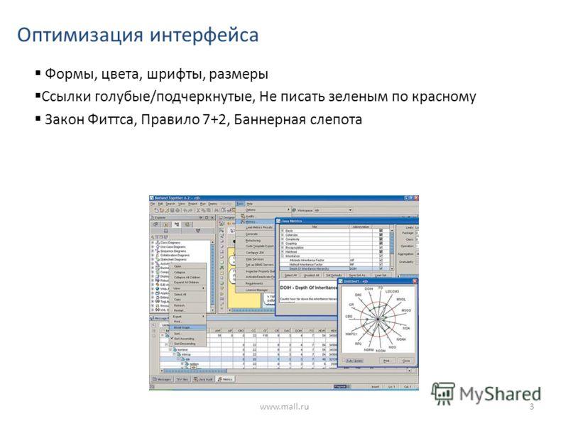 Оптимизация интерфейса www.mail.ru3 Формы, цвета, шрифты, размеры Ссылки голубые/подчеркнутые, Не писать зеленым по красному Закон Фиттса, Правило 7+2, Баннерная слепота