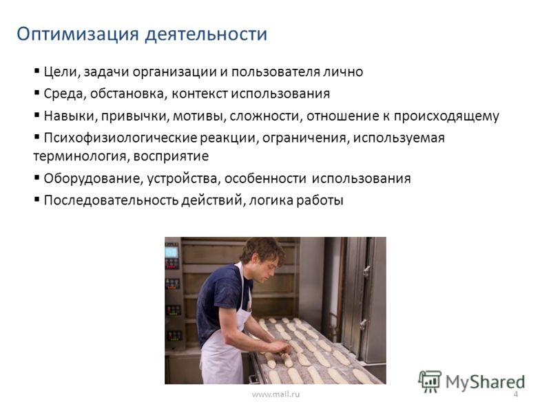 Оптимизация деятельности www.mail.ru4 Цели, задачи организации и пользователя лично Среда, обстановка, контекст использования Навыки, привычки, мотивы, сложности, отношение к происходящему Психофизиологические реакции, ограничения, используемая терми