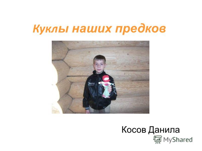 Кукл ы наших предков Косов Данила