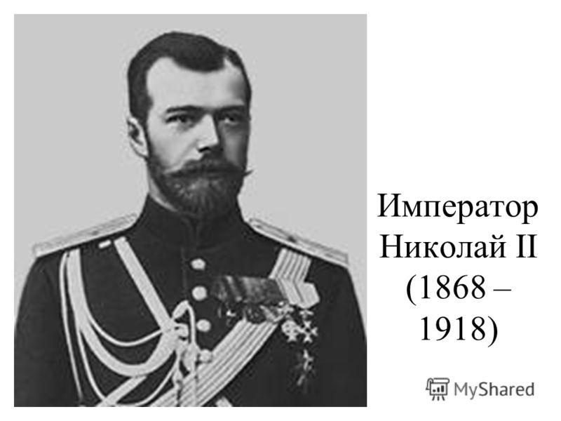 Император Николай II (1868 – 1918)