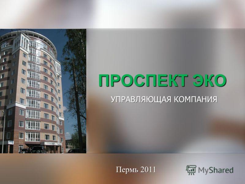 УПРАВЛЯЮЩАЯ КОМПАНИЯ ПРОСПЕКТ ЭКО Пермь 2011