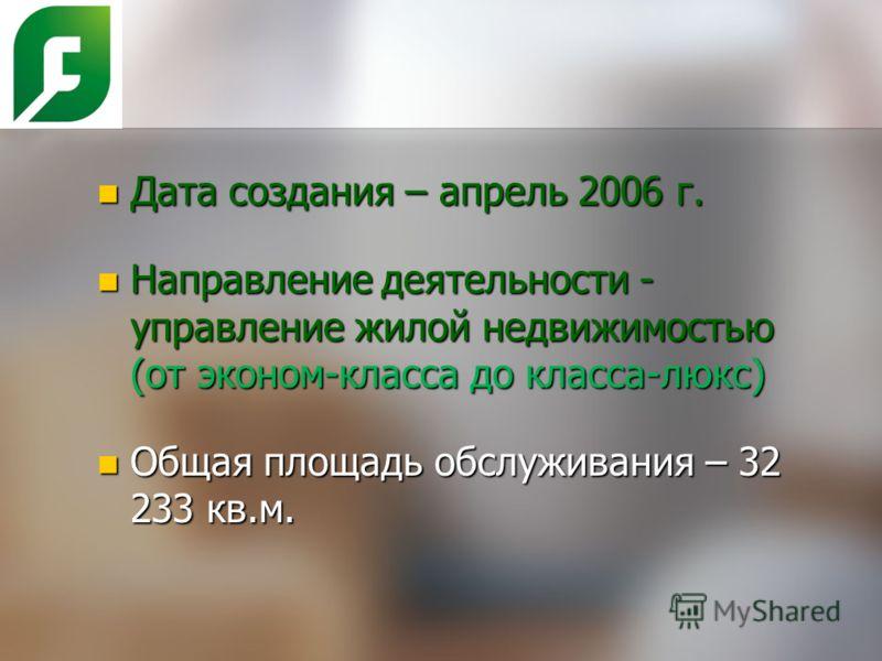 Дата создания – апрель 2006 г. Дата создания – апрель 2006 г. Направление деятельности - управление жилой недвижимостью (от эконом-класса до класса-люкс) Направление деятельности - управление жилой недвижимостью (от эконом-класса до класса-люкс) Обща