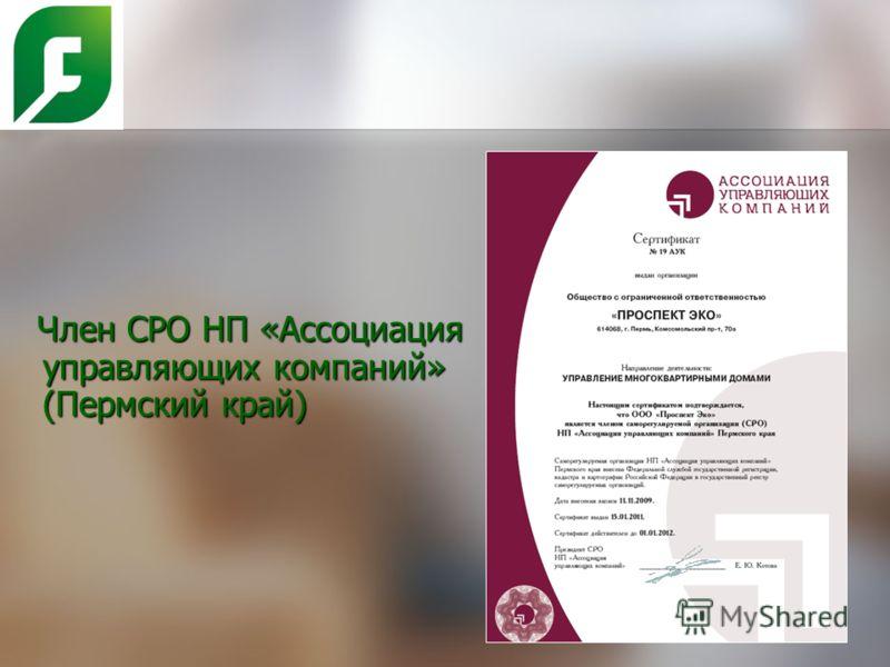Член СРО НП «Ассоциация управляющих компаний» (Пермский край)
