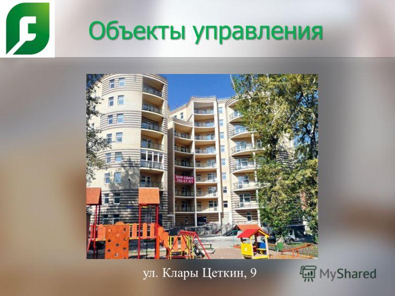 Объекты управления ул. Клары Цеткин, 9