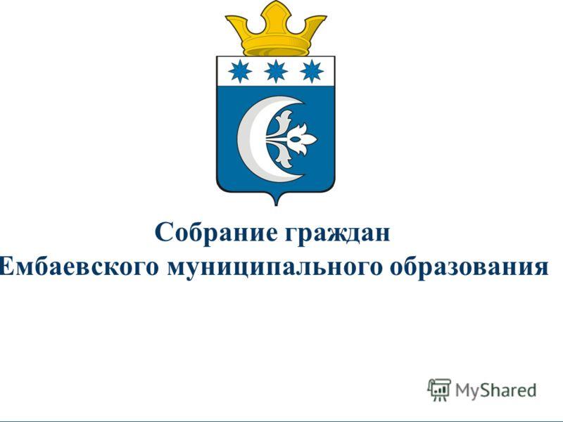 Собрание граждан Ембаевского муниципального образования