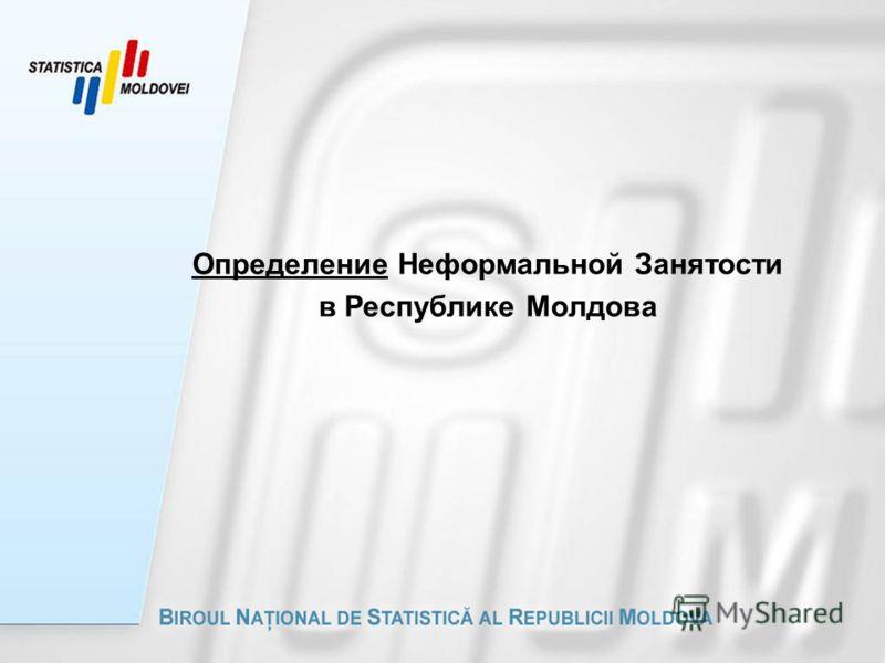 Определение Неформальной Занятости в Республике Молдова