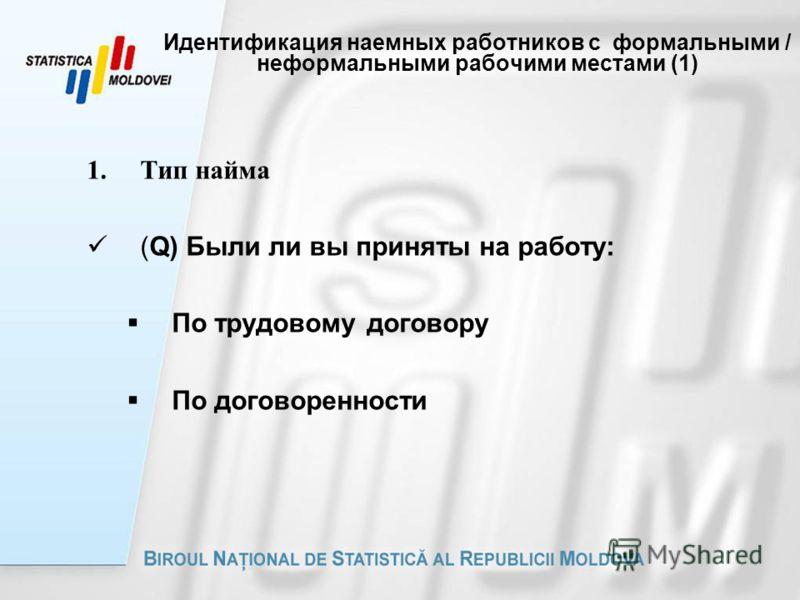 Идентификация наемных работников с формальными / неформальными рабочими местами (1) 1.Тип найма (Q) Были ли вы приняты на работу: По трудовому договору По договоренности