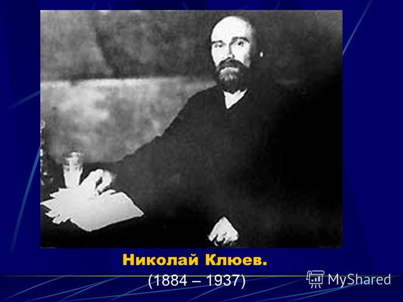 Николай Клюев. (1884 – 1937)