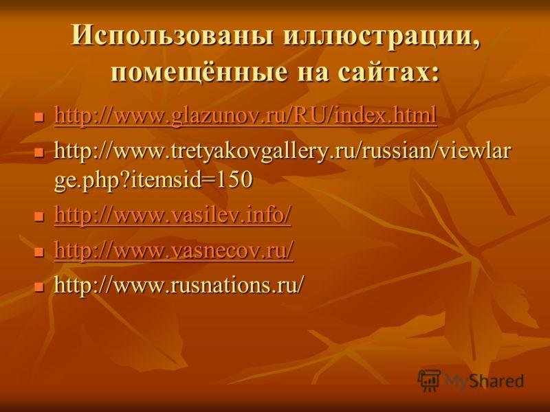 Использованы иллюстрации, помещённые на сайтах: http://www.glazunov.ru/RU/index.html http://www.glazunov.ru/RU/index.html http://www.glazunov.ru/RU/index.html http://www.tretyakovgallery.ru/russian/viewlar ge.php?itemsid=150 http://www.tretyakovgalle