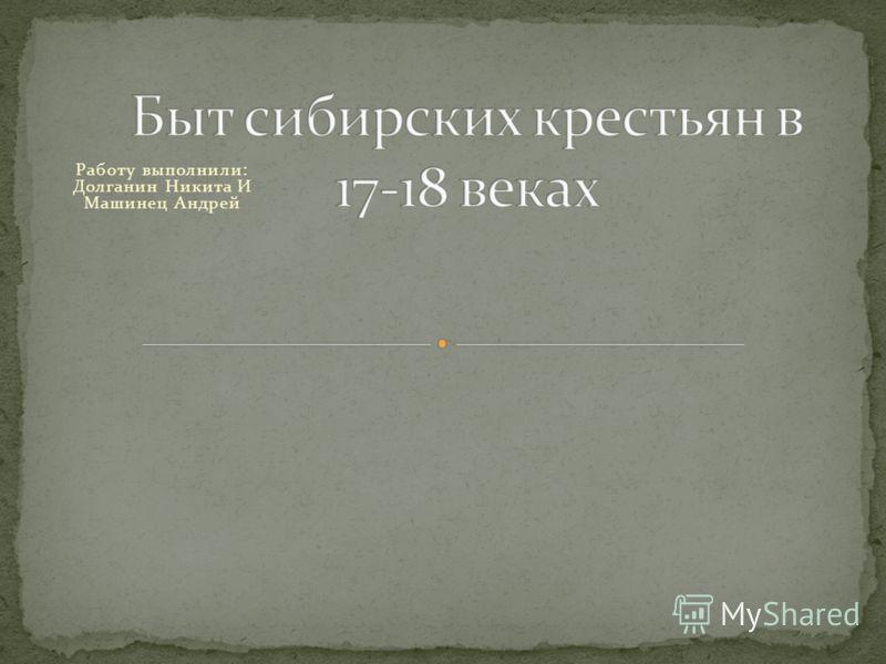 Работу выполнили: Долганин Никита И Машинец Андрей