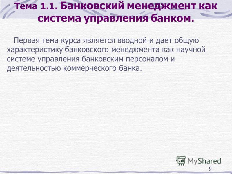 9 Тема 1.1. Банковский менеджмент как система управления банком. Первая тема курса является вводной и дает общую характеристику банковского менеджмента как научной системе управления банковским персоналом и деятельностью коммерческого банка.