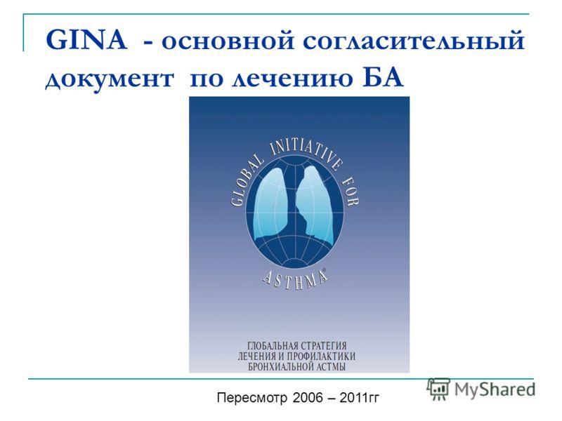 GINA - основной согласительный документ по лечению БА Пересмотр 2006 – 2011гг