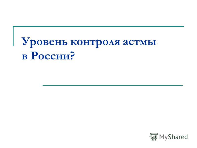 Уровень контроля астмы в России?