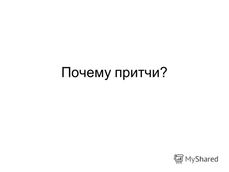 Почему притчи?