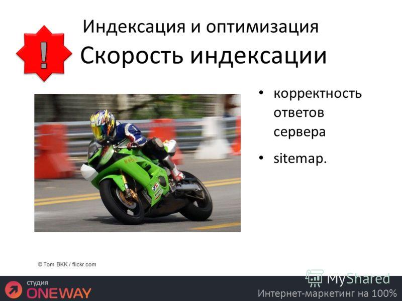 Индексация и оптимизация Скорость индексации корректность ответов сервера sitemap. 16.3.11 Интернет-маркетинг на 100% © Tom BKK / flickr.com