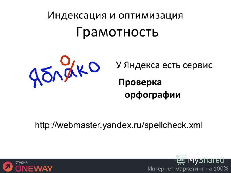 Индексация и оптимизация Грамотность У Яндекса есть сервис Проверка орфографии 16.3.11 Интернет-маркетинг на 100% http://webmaster.yandex.ru/spellcheck.xml