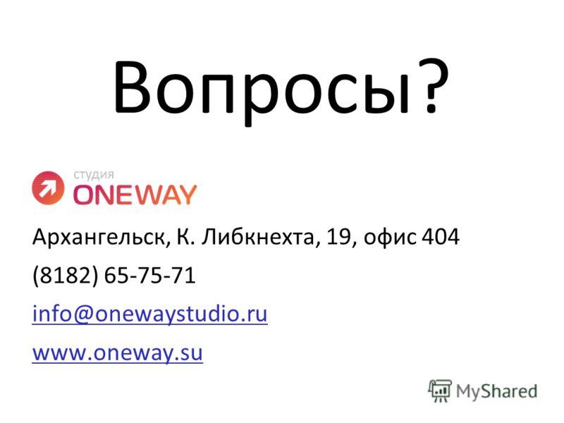 Архангельск, К. Либкнехта, 19, офис 404 (8182) 65-75-71 info@onewaystudio.ru www.oneway.su Вопросы?