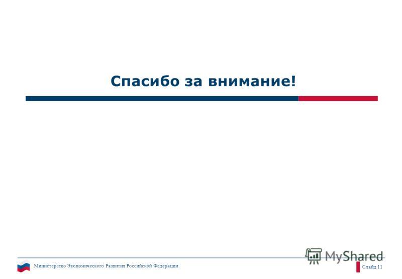 Министерство Экономического Развития Российской Федерации Слайд 11 Спасибо за внимание!