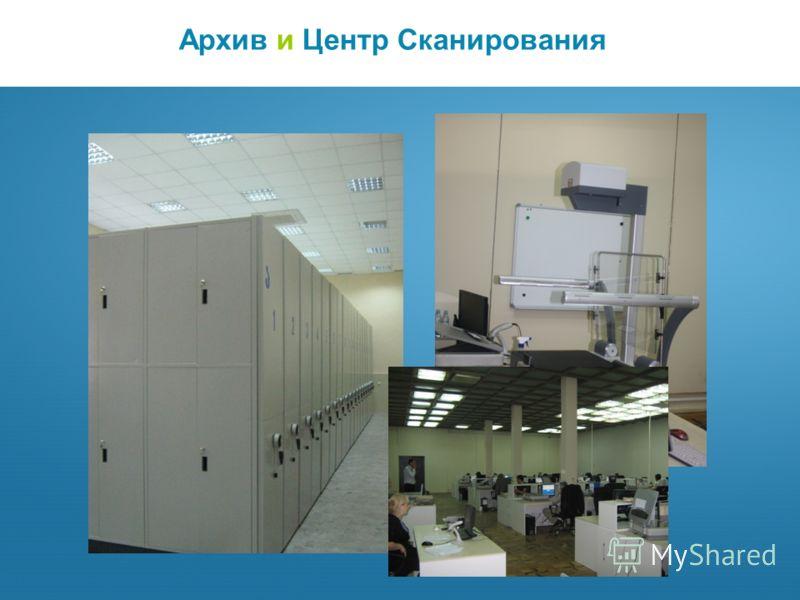 Архив и Центр Сканирования