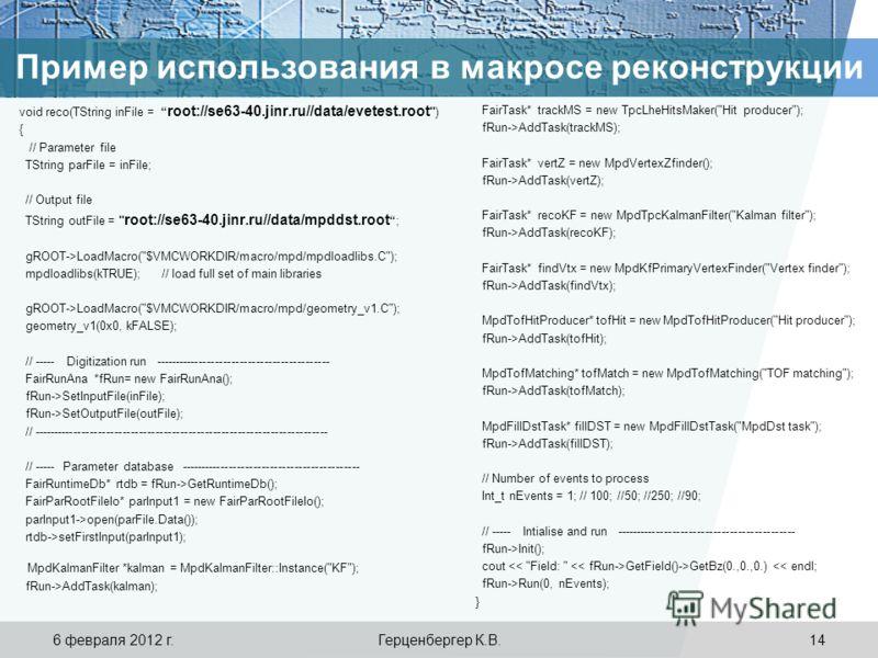 Пример использования в макросе реконструкции void reco(TString inFile = root://se63-40.jinr.ru//data/evetest.root