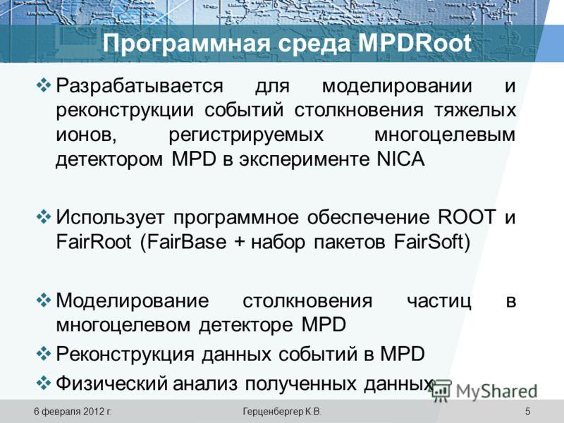 Программная среда MPDRoot Разрабатывается для моделировании и реконструкции событий столкновения тяжелых ионов, регистрируемых многоцелевым детектором MPD в эксперименте NICA Использует программное обеспечение ROOT и FairRoot (FairBase + набор пакето