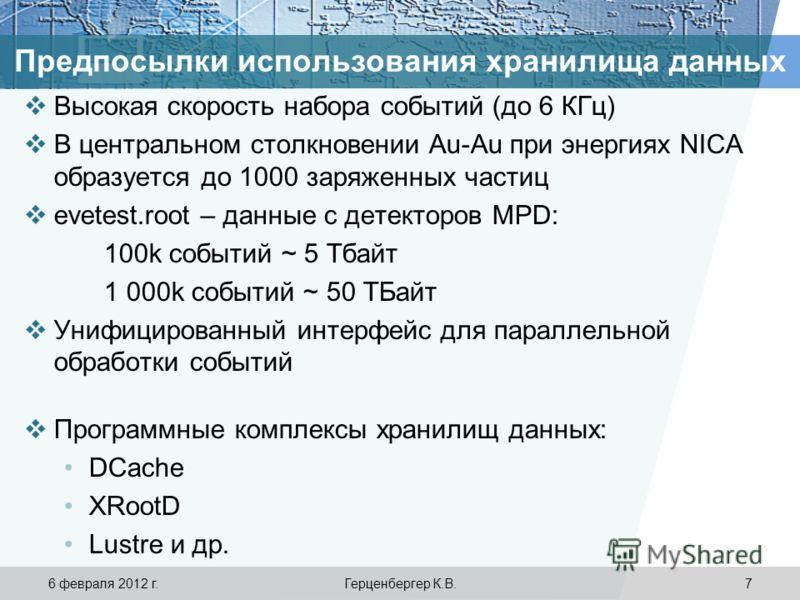 Предпосылки использования хранилища данных Высокая скорость набора событий (до 6 КГц) В центральном столкновении Au-Au при энергиях NICA образуется до 1000 заряженных частиц evetest.root – данные с детекторов MPD: 100k событий ~ 5 Тбайт 1 000k событи