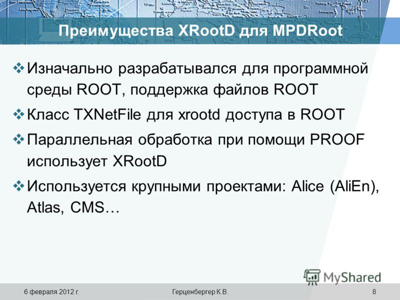 Преимущества XRootD для MPDRoot Изначально разрабатывался для программной среды ROOT, поддержка файлов ROOT Класс TXNetFile для xrootd доступа в ROOT Параллельная обработка при помощи PROOF использует XRootD Используется крупными проектами: Alice (Al
