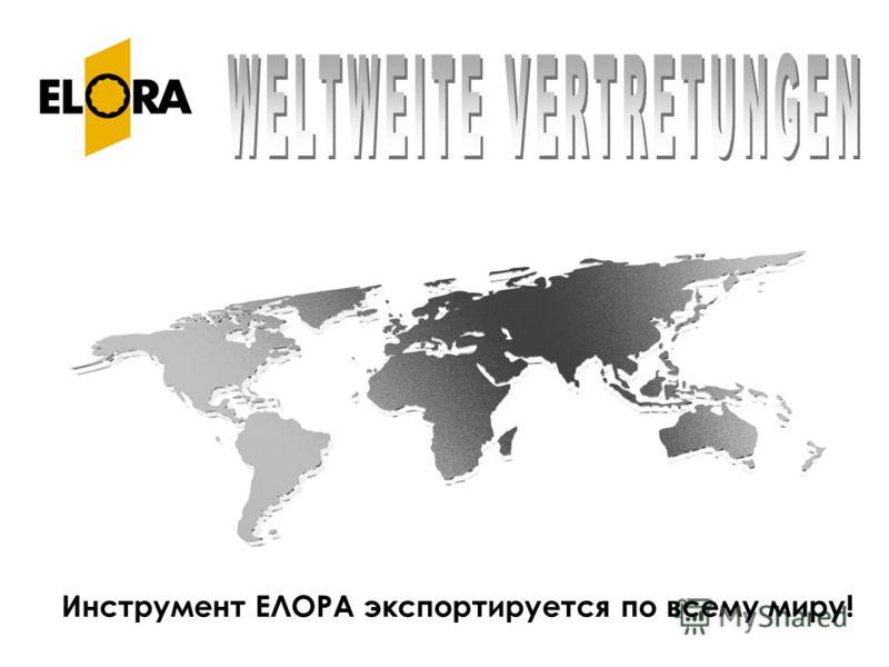 Инструмент ЕЛОРА экспортируется по всему миру!