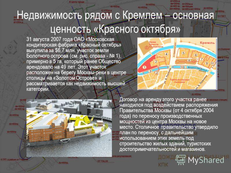 Недвижимость рядом с Кремлем – основная ценность «Красного октября» 31 августа 2007 года ОАО «Московская кондитерская фабрика «Красный октябрь» выкупила за $6,7 млн. участок земли Болотного острова (см. рис. справа - 1), примерно в 5 га, который ране