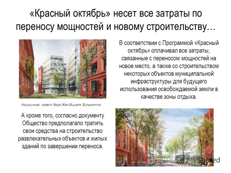 В соответствии с Программой «Красный октябрь» оплачивал все затраты, связанные с переносом мощностей на новое место, а также со строительством некоторых объектов муниципальной инфраструктуры для будущего использования освобождаемой земли в качестве з