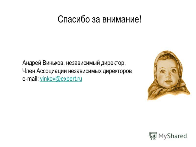 Спасибо за внимание! Андрей Виньков, независимый директор, Член Ассоциации независимых директоров e-mail: vinkov@expert.ruvinkov@expert.ru
