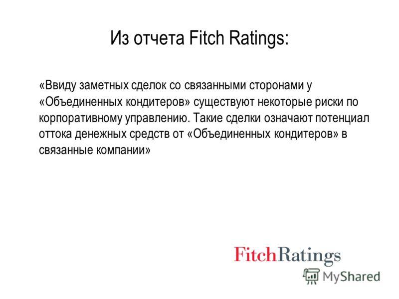 Из отчета Fitch Ratings: «Ввиду заметных сделок со связанными сторонами у «Объединенных кондитеров» существуют некоторые риски по корпоративному управлению. Такие сделки означают потенциал оттока денежных средств от «Объединенных кондитеров» в связан