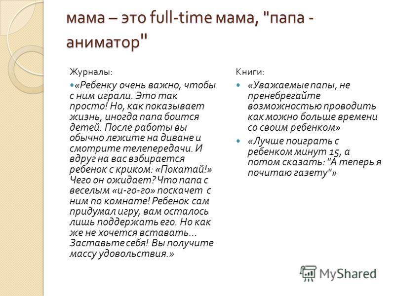 мама – это full-time мама,