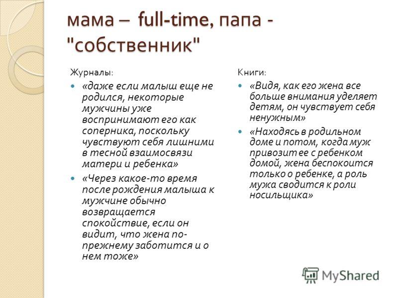 мама – full-time, папа -
