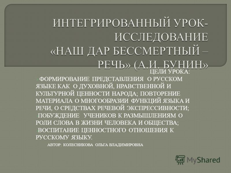 ЦЕЛИ УРОКА: ФОРМИРОВАНИЕ ПРЕДСТАВЛЕНИЯ О РУССКОМ ЯЗЫКЕ КАК О ДУХОВНОЙ, НРАВСТВЕННОЙ И КУЛЬТУРНОЙ ЦЕННОСТИ НАРОДА; ПОВТОРЕНИЕ МАТЕРИАЛА О МНОГООБРАЗИИ ФУНКЦИЙ ЯЗЫКА И РЕЧИ, О СРЕДСТВАХ РЕЧЕВОЙ ЭКСПРЕССИВНОСТИ; ПОБУЖДЕНИЕ УЧЕНИКОВ К РАЗМЫШЛЕНИЯМ О РОЛИ
