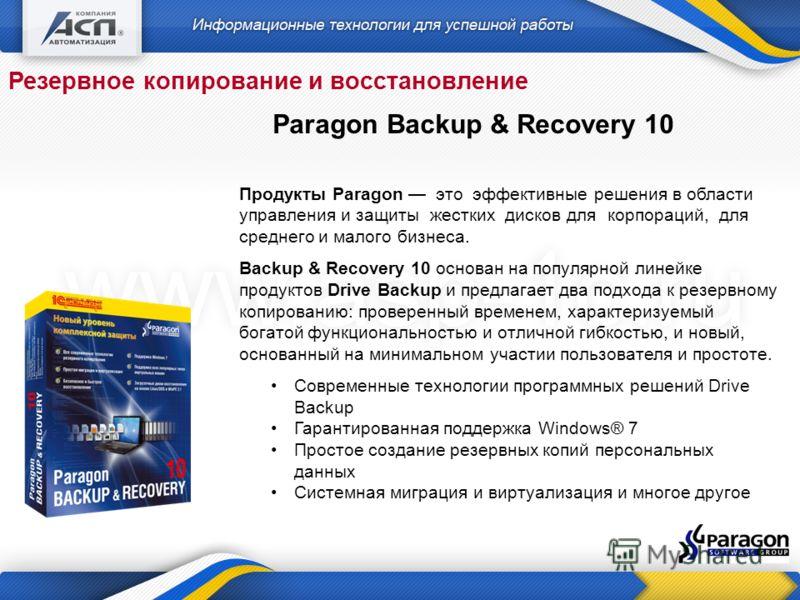 Резервное копирование и восстановление Paragon Backup & Recovery 10 Продукты Paragon это эффективные решения в области управления и защиты жестких дисков для корпораций, для среднего и малого бизнеса. Backup & Recovery 10 основан на популярной линейк