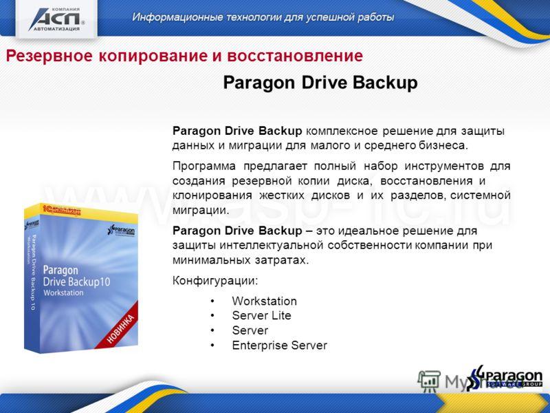 Резервное копирование и восстановление Paragon Drive Backup Paragon Drive Backup комплексное решение для защиты данных и миграции для малого и среднего бизнеса. Программа предлагает полный набор инструментов для создания резервной копии диска, восста