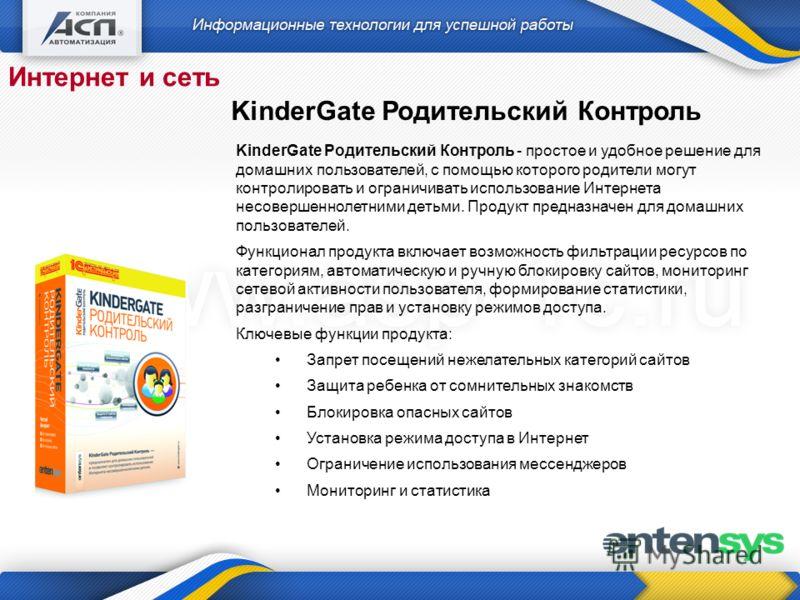 Интернет и сеть KinderGate Родительский Контроль KinderGate Родительский Контроль - простое и удобное решение для домашних пользователей, с помощью которого родители могут контролировать и ограничивать использование Интернета несовершеннолетними деть