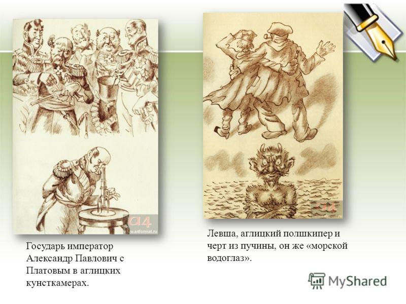 Государь император Александр Павлович с Платовым в аглицких кунсткамерах. Левша, аглицкий полшкипер и черт из пучины, он же «морской водоглаз».