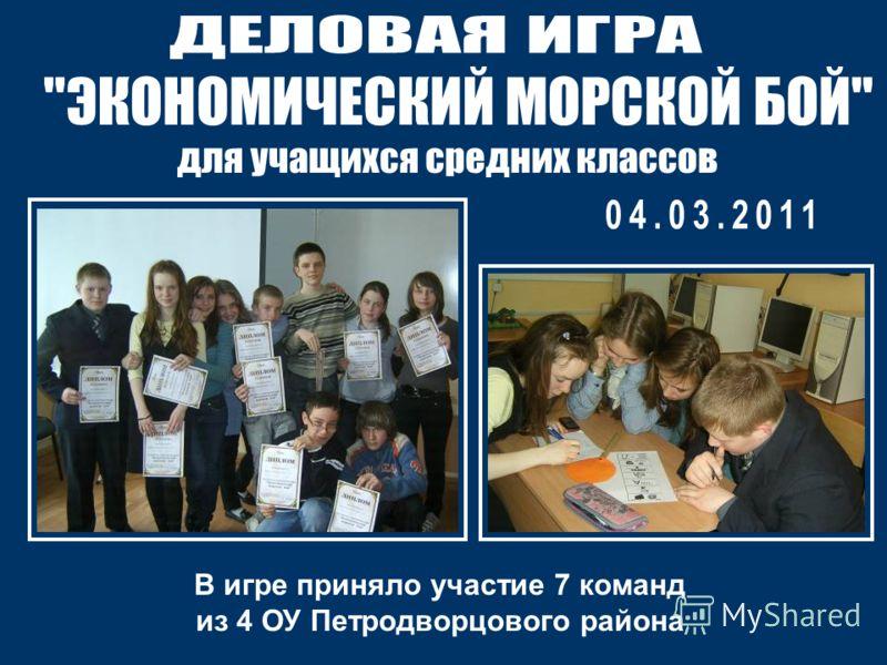 В игре приняло участие 7 команд из 4 ОУ Петродворцового района