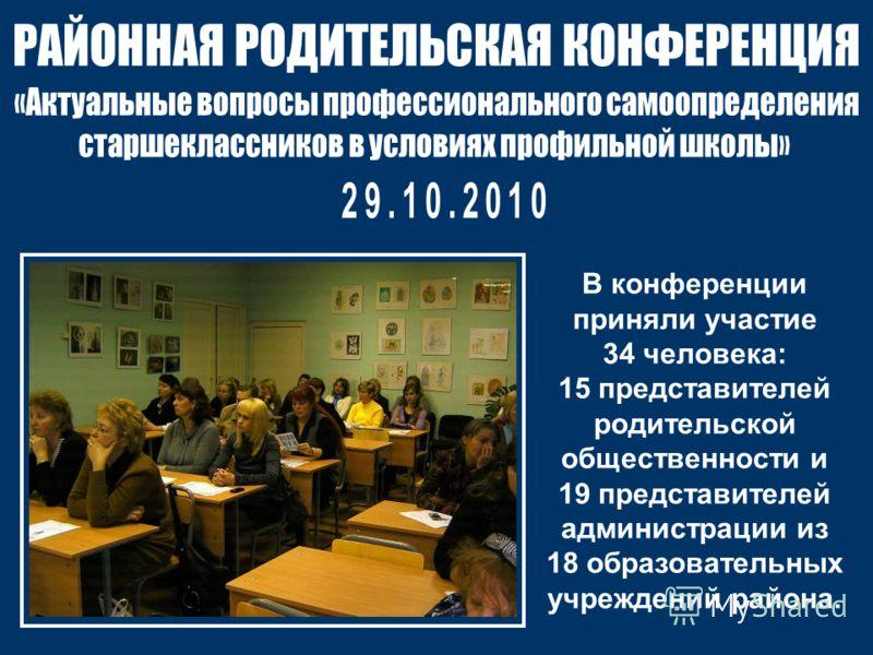 В конференции приняли участие 34 человека: 15 представителей родительской общественности и 19 представителей администрации из 18 образовательных учреждений района.