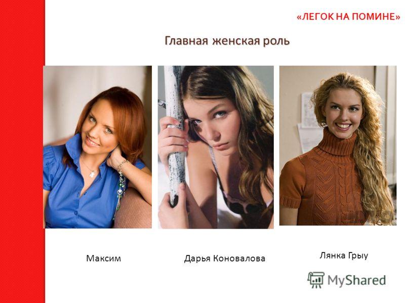 Главная женская роль МаксимДарья Коновалова Лянка Грыу «ЛЕГОК НА ПОМИНЕ»