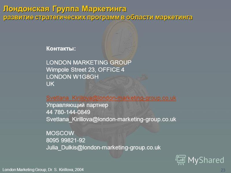 London Marketing Group, Dr. S. Kirillova, 2004 22 Выводы: Архитектура должна быть максимально простой и понятной Отвечать задачам бизнеса и восприятию клиентов Консолидация – должна осуществляться поэтапно и поддерживаться осязаемыми изменениями